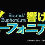 吹奏楽部以外も必見!アニメ「響け!ユーフォニアム」の魅力を考える。