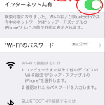 iPhoneでテザリング(インターネット共有)ができない時の対処方法