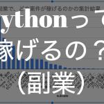 【初心者向け】Pythonの副業ってどれだけ稼げるの?分析した結果を公開します。