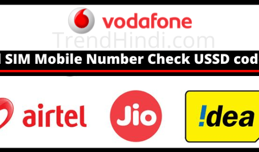 All SIM Mobile Number Check USSD codes