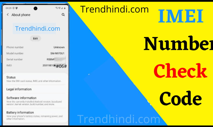 IMEI Number Check Code in Hindi 2021