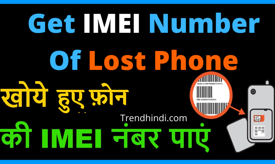 How To Get IMEI Number Of Lost Phone in Hindi