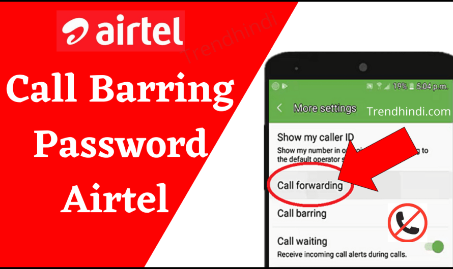 Call Barring Password Airtel What Is The Call Barring Password On Airtel