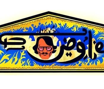 Google is honoring Sadequain Naqqash, the World Renowned Calligrapher & Painter from Pakistan