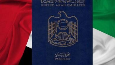 الجنسية الإماراتية