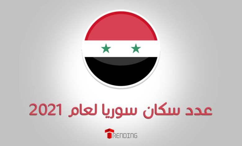 عدد سكان سوريا لعام 2021