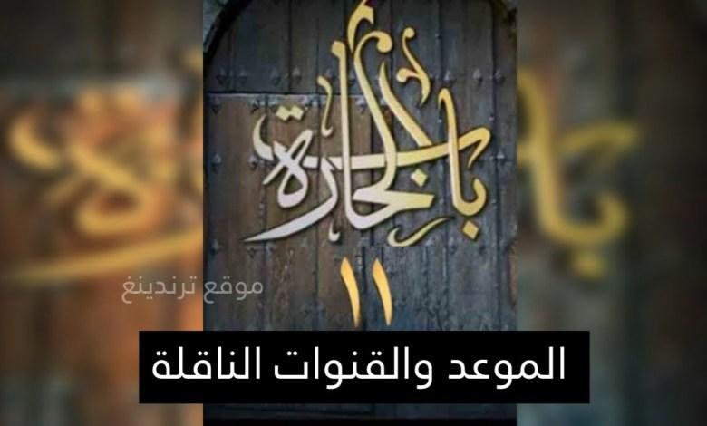 باب الحارة رمضان القنوات