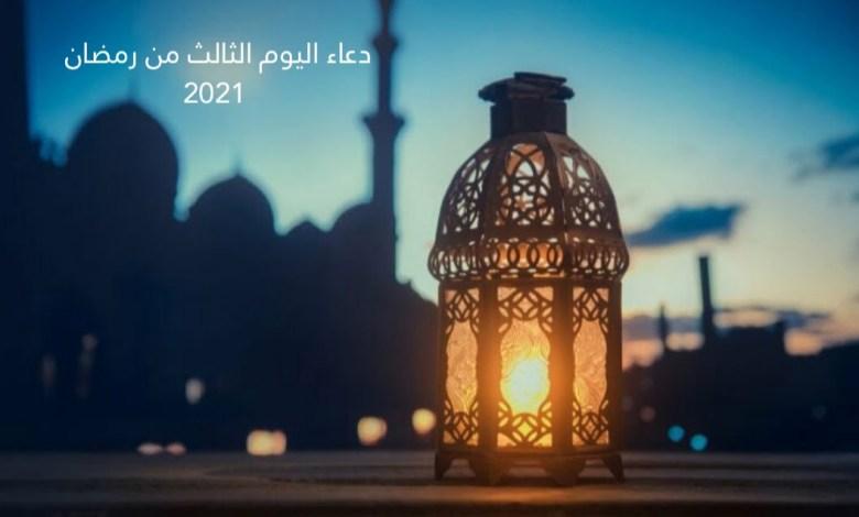 دعاء اليوم الثالث من رمضان 2021 وموعد آذان المغرب وعدد ساعات الصيام