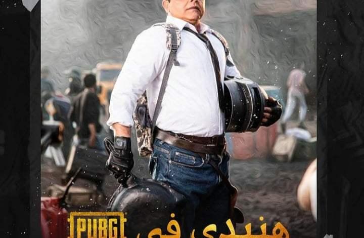 تحديث ببجي الجديد pubg .. محمد هنيدي حاكم لعبة بوبجي ( فيديو)
