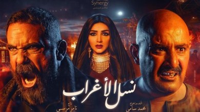 نسل الاغراب الحلقة 5 .. أحداث شيقة تنتظر عساف وجليلة وغفران موعد قناة
