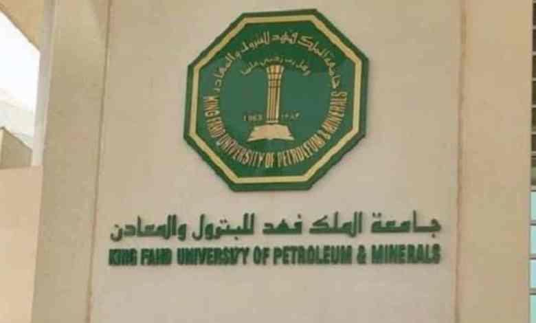 موعد فتح القبول في جامعة الملك فهد للبترول والمعادن والشروط وطريقة التسجيل 2021