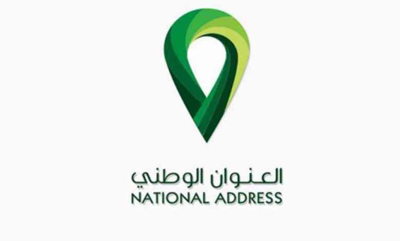 تسجيل العنوان الوطني للأفراد في مؤسسة البريد السعودي 1442
