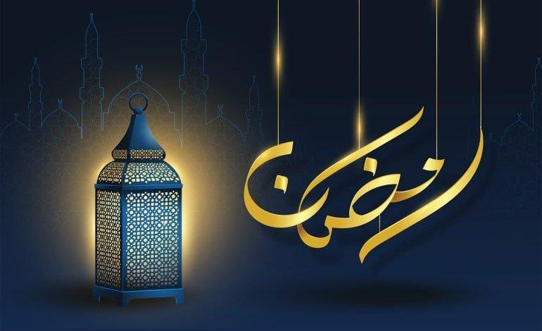 كم يوم شهر رمضان هذا العام 2021 في السعودية