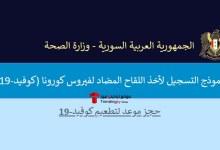 طريقة التسجيل على لقاح كورونا في سوريا ..رابط موقع وزارة الصحة السورية