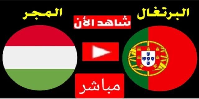 مشاهدة مباراة البرتغال ضد المجر بث مباشر الآن ..يورو 2020 -2021