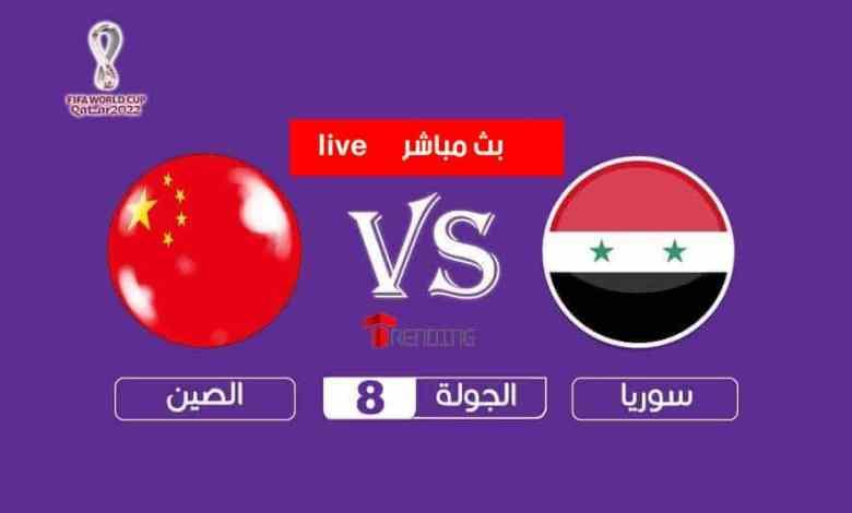 مشاهدة مباراة سوريا ضد الصين بث مباشر الان 15 يونيو 2021 .. كأس العالم 2022