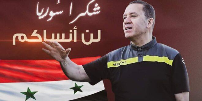 مدرب منتخب سوريا نبيل معلول للجماهير السورية : لن أنساكم