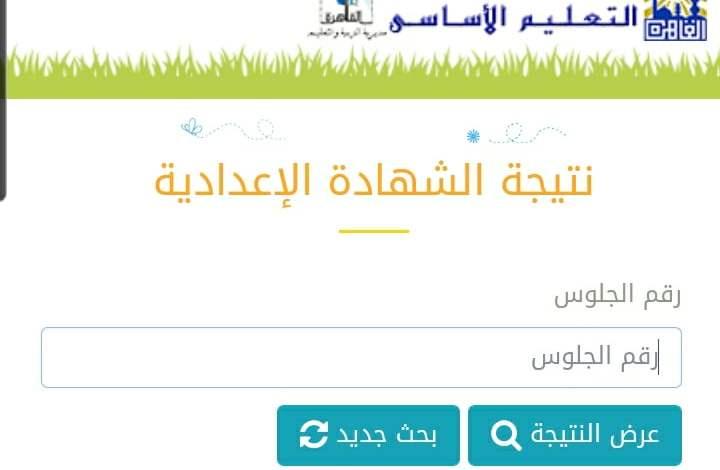 موقع نتيجة الشهادة الإعدادية 2021 برقم الجلوس والاسم في مصر