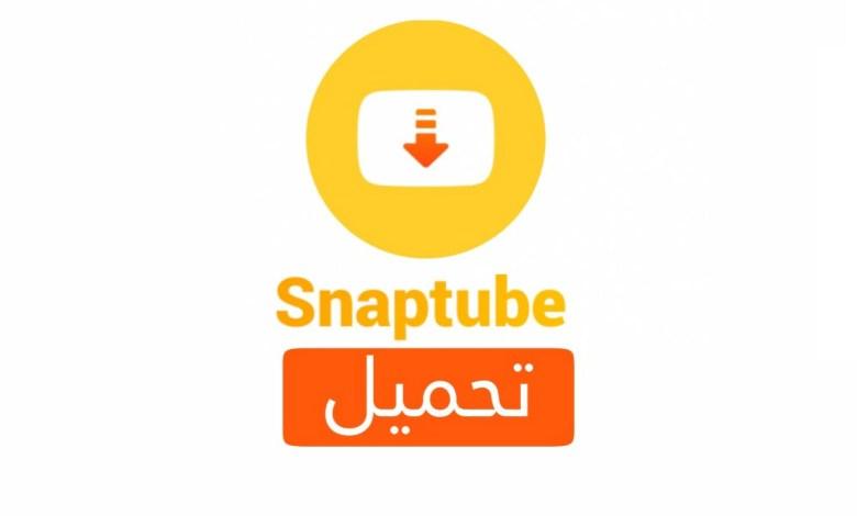 طريقة تنزيل برنامج Snaptube مجانا للاندرويد - تحميل تطبيق سناب تيوب 2021