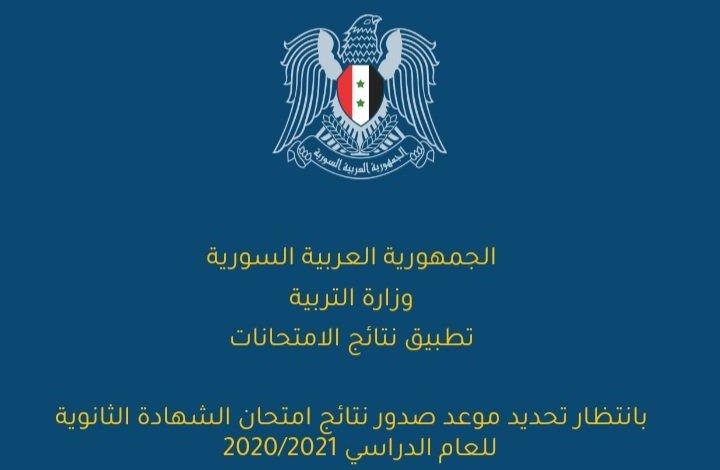 تحميل تحديث تطبيق نتائج البكالوريا 2021 - تنزيل نتيجة الشهادة الثانوية سوريا