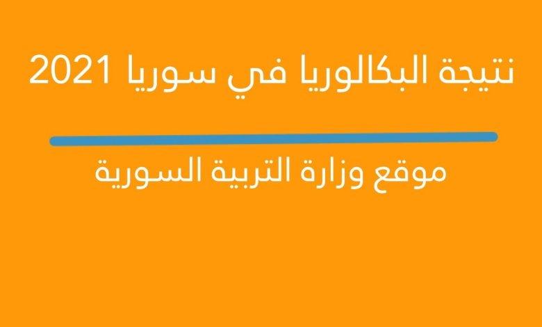 نتيجة البكالوريا 2021 .. نتائج الشهادة الثانوية العامة في سوريا