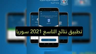 تطبيق نتائج التاسع في سوريا 2021 - برنامج نتيجة الشهادة الاعدادية