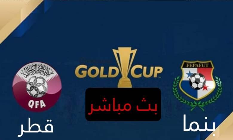 مباشر مباراة منتخب قطر وبنما في كأس الكونكاكاف الذهبية متعدد الجودة يلا كورة