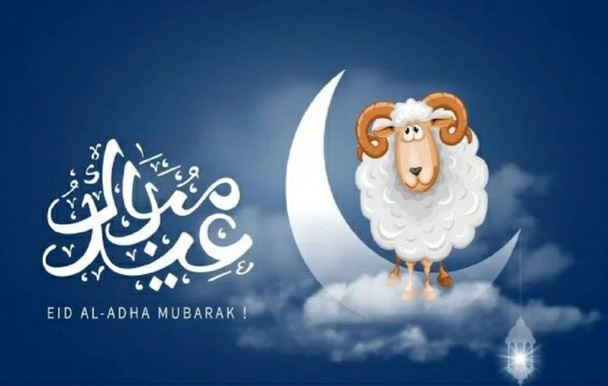 تهنئه عيد الأضحى المبارك 2021 - 2022 .. للزوج والزوج والأصدقاء بقدوم العيد 1442