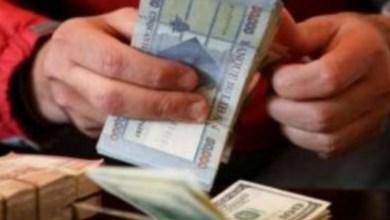 سعر الدولار في لبنان اليوم السبت 17 يوليو 2021 يصل إلى 23 ألف