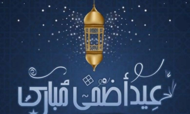 رسائل تهنئه بعيد الأضحى 2021 - 1442 .. عبارات وتبريكات العيد المبارك