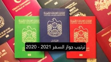 ترتيب جديد لـ جواز السفر السوري 2021 - 2022 .. كم دولة تستطيع دخولها ؟