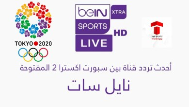 Xtra..تردد قناة بين سبورت اكسترا 2 المفتوحة الناقلة لمباريات أولمبياد طوكيو
