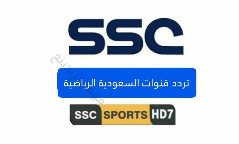 تردد قناة SSC 7 الرياضية السعودية الجديد الناقلة لمباريات تصفيات كأس العالم 2022