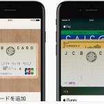 applepay対応カード最新2017年情報!アメックスは?