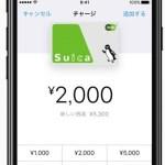 アップルペイはいつから日本で使えるの?suicaとアプリの使い方(iphone7)