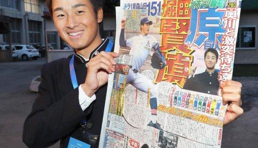 堀田賢慎 手術 今季絶望!スカウト部長が更迭された!!