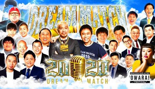 【2chまとめ】ザ・ドリームマッチ2020 【感想】