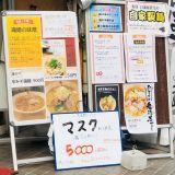 魂麺マスク転売