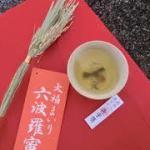 京都 年始の風物詩 皇服茶