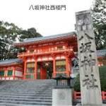 京都 八坂神社の見どころマップ!