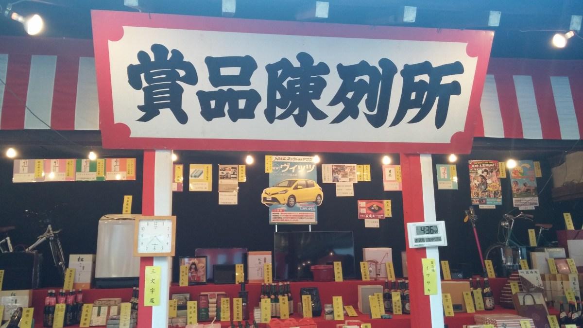 京都 吉田神社の節分大祭に行って参りました!