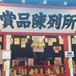 京都 吉田神社の節分大祭2018 豪華景品が当たる福豆