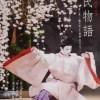 日本最古のラブストーリー「源氏物語」