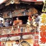 京の夏、千百年余の歴史ある祇園祭