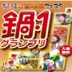 京都ご当地鍋フェエスタ 鍋-1グランプリ