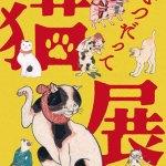 江戸時代の猫ブーム「いつだって猫展」京都文化博物館