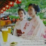 舞妓さんがもてなす京都 上七軒ビアガーデン