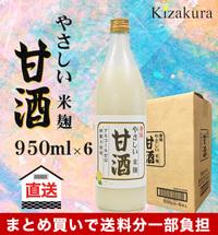 京都の甘酒 苦手な人も飲める飲み方