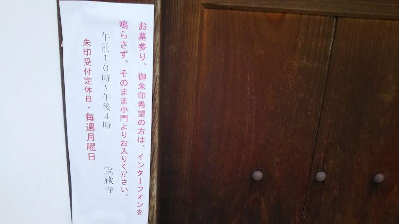宝蔵寺 伊藤若冲 ゆかりのお寺。寺町通からすぐ。