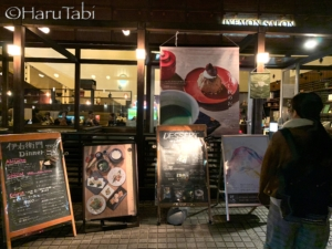 サントリー伊右衛門サロン京都のIYEMON秋の茶コースをいただく